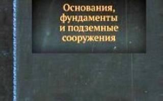 Основания фундаменты и подземные сооружения под редакцией сорочан е а