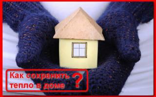 Как сохранить приятную температуру в доме в любое время года?