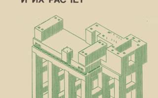 Современные конструкции фундаментов под машины и их расчет савинов