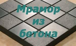 Искусственный мрамор из бетона