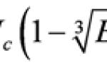Расчет фундаментов мелкого заложения по первой группе предельных состояний
