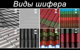 Виды шифера для крыши, применяемые в строительстве